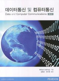 데이터 통신 및 컴퓨터통신