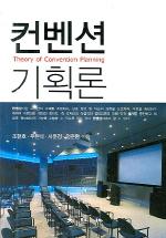 컨벤션 기획론