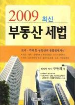 최신 부동산 세법(2009)