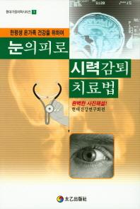 눈의 피로 시력감퇴 치료법