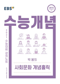 EBS 수능개념 강의노트 고등 박봄의 사회문화 개념홀릭(2021 수능대비)
