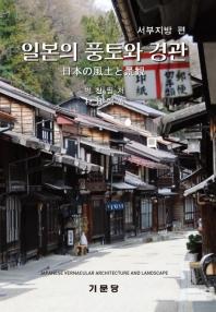 일본의 풍토와 경관: 서부지방 편