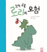 꼬마 공룡 로리의 모험