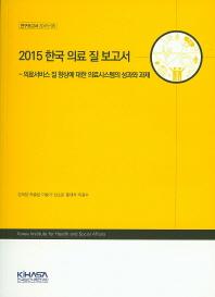 한국 의료 질 보고서(2015)