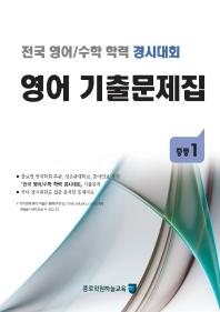 중등 1 영어 기출문제집(2021)