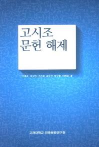 고시조 문헌 해제