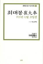 최대봉(1921년 12월 20일생)