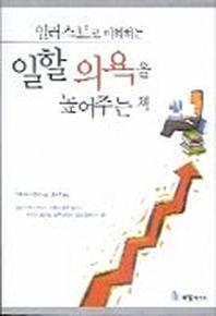 일러스트로 이해하는 일할의욕을 높여주는 책
