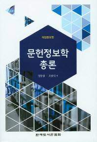 문헌정보학 총론