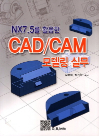 NX7.5를 활용한 CAD/CAM 모델링 실무