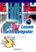 PC ART LESSON WITH COMPUTER (CD 1장포함)