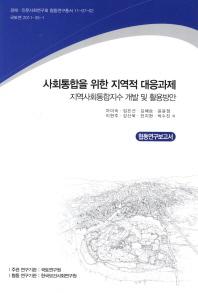 사회통합을 위한 지역적 대응과제: 협동연구보고서