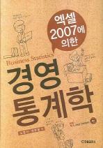 엑셀2007에 의한 경영통계학