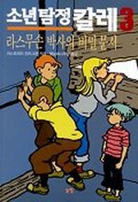 소년탐정 칼레 3(라스무손박사의 비밀문서)