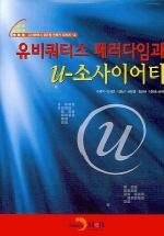 유비쿼터스 패러다임과 U-소사이어티