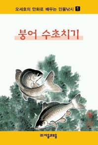 붕어 수초치기(오세호의만화로배우는 민물낚시 1)