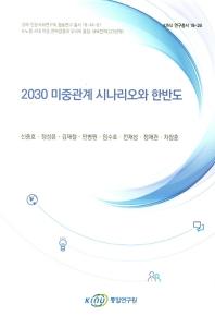 2030 미중관계 시나리오와 한반도