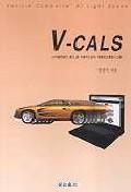 V-CALS