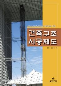 대학교재 건축산업기사 2차실기를 겸한 건축구조 시공제도