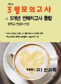 애드 예비 고1 전과목 3월 모의고사 & 반배치고사(5개년)