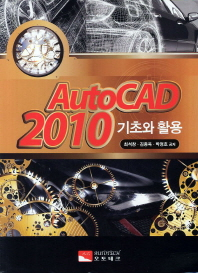 AutoCAD 2010 기초와 활용