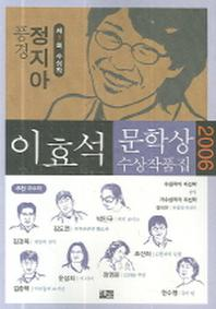 풍경 외(이효석문학상 수상작품집 2006)