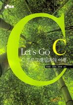 LET S GO C: C 프로그래밍과의 여행