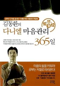 김동환의 다니엘 마음관리 365일 (10 11 12월)