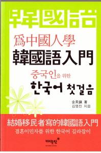 중국인을 위한 한국어 첫 걸음