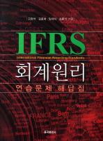 IFRS 회계원리: 연습문제 해답집