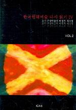 한국현대미술 다시 읽기 4 (VOL.2)