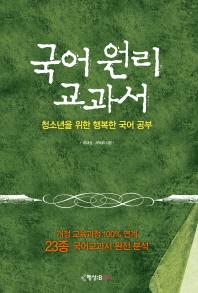 국어 원리 교과서