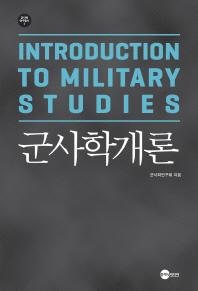 군사학개론