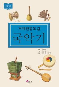 겨레전통도감 국악기(큰글자책)