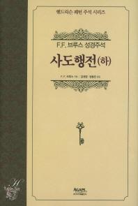F.F. 브루스 성경주석 사도행전(하)