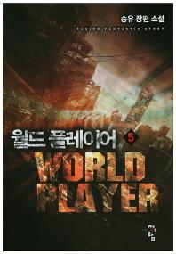 월드 플레이어. 5