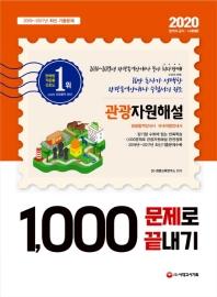 관광자원해설 1,000문제로 끝내기(2020)