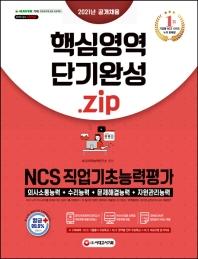 직업기초능력평가 핵심영역 단기 완성.zip(2021)