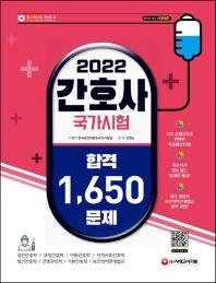 시대에듀 간호사 국가시험 합격 1,650문제(2022)