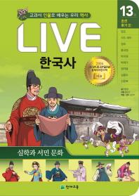 Live 한국사. 13: 실학과 서민 문화