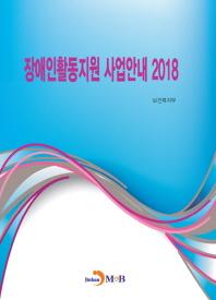 장애인활동지원 사업안내(2018)