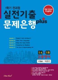 고등 영어 1A+1B 1학기 전과정 실전기출 문제은행 Plus(YBM 박준언)(2020)