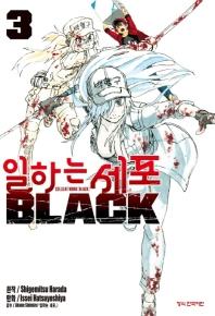 일하는 세포 Black. 3