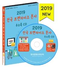 전국 프랜차이즈 본사 주소록(2019)(CD)