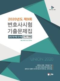 Union 공법 형사법 민사법 제9회 변호사시험 기출문제집(사례·기록형)(2020)