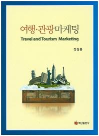 여행 관광 마케팅