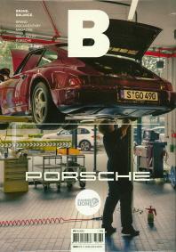 매거진 B(Magazine B) No.70: Porsche(영문판)