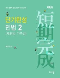 단기완성 민법. 2: 채권법·가족법(2021)