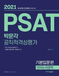 박문각 PSAT 공직적격평가 기본입문편 언어논리영역(2021)