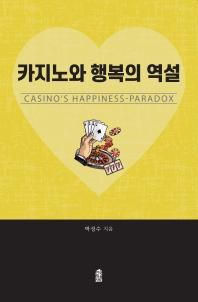 카지노와 행복의 역설